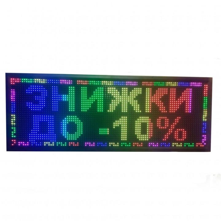 """Вивіска рекламна """"Біжуча стрічка"""" 64х32см.  RGB"""