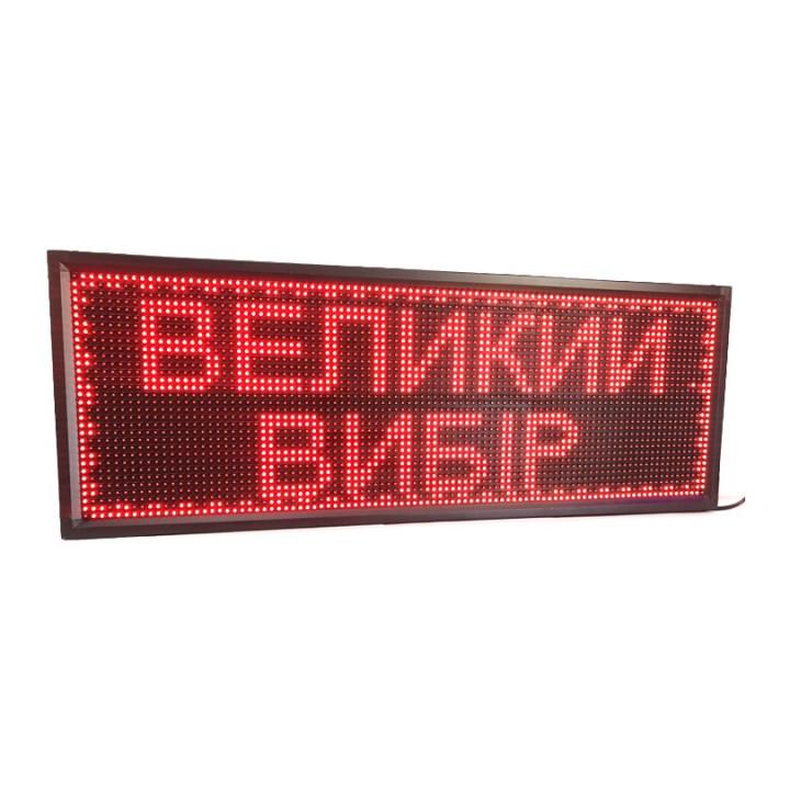 """Вивіска рекламна """"Біжуча стрічка"""" 96х32см червона"""