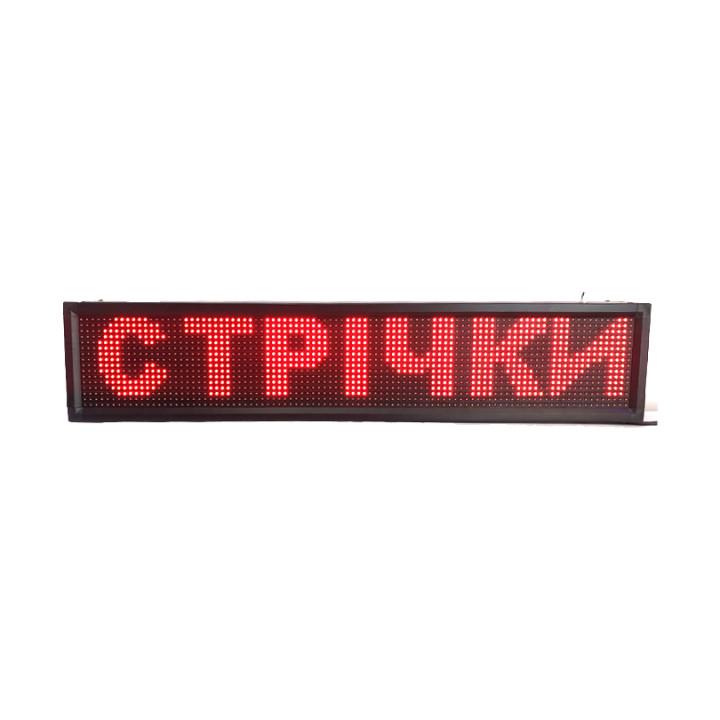 """Вивіска рекламна """"Біжуча стрічка"""" 96х16см червона"""