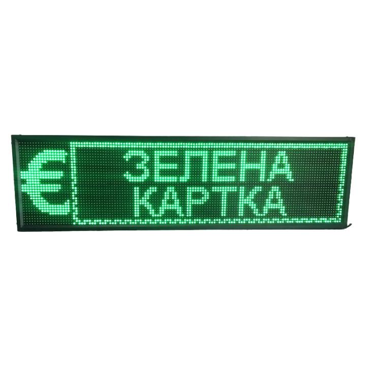 """Вивіска рекламна """"Біжуча стрічка"""" 128х32см зелена"""